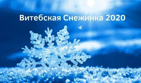 Витебская снежинка 2020