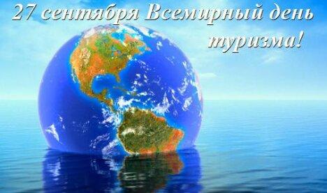27 сентября - Всемирный день туризма